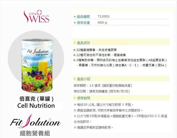 TÁC DỤNG CỦA FIT SOLUTION CELL NUTRITION TOTAL SWISS